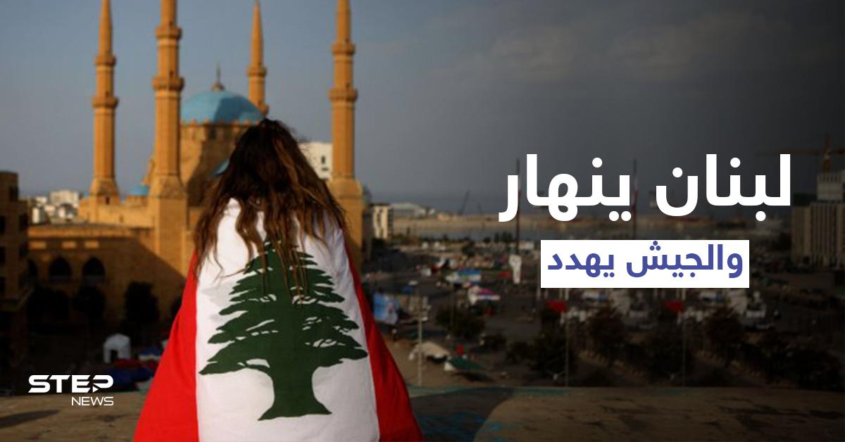 لبنان ينهار والجيش يُهدد بالحل العسكري وسط ثورة غضب شعبية يقودها اليأس