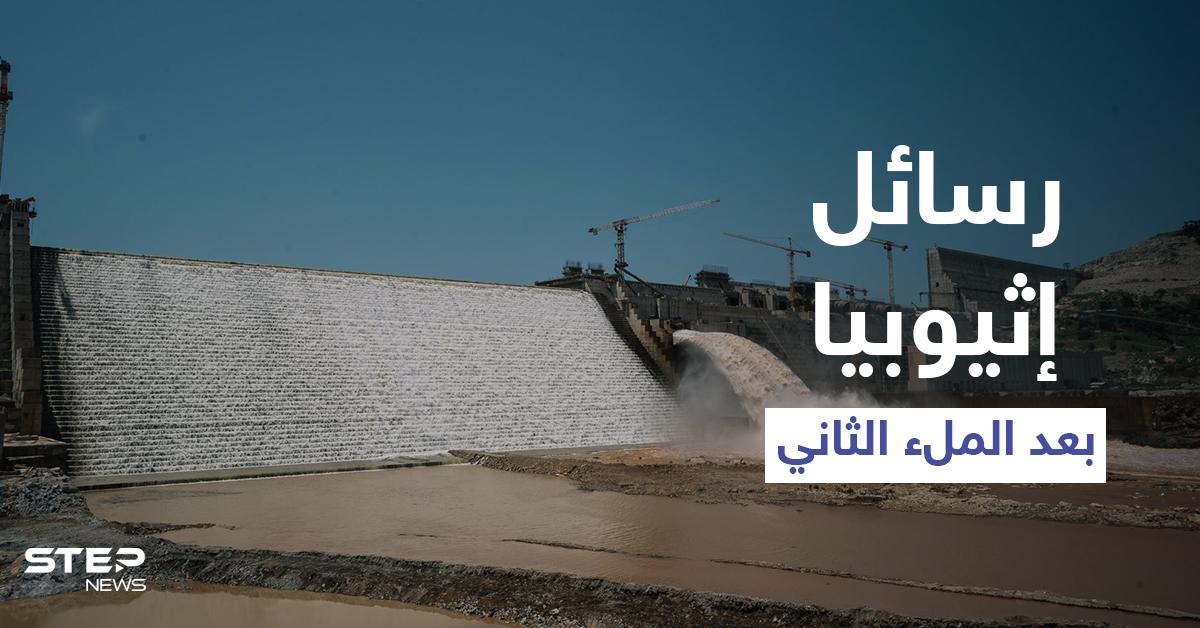 بعد نجاح الملء الثاني.. إثيوبيا تخاطب شعبها وتوجّه رسالة لمصر والسودان