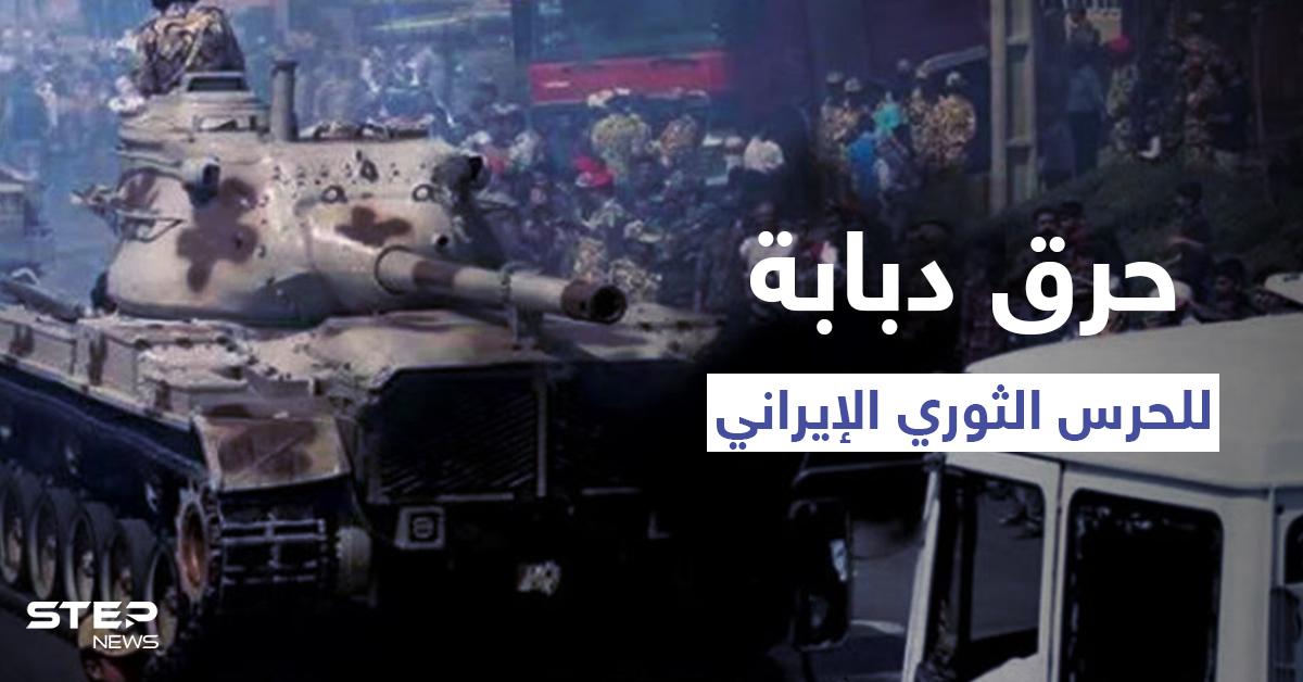 بالفيديو|| متظاهرون يضرمون النار بدبابة لـ الحرس الثوري بالأهواز وطهران تدفع بتعزيزاتٍ ضخمة نحوها