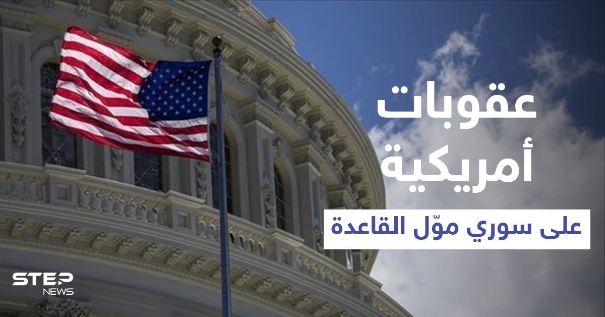 """عقوبات أمريكية على سوري عمل كوسيط مصرفي في تركيا لتمويل """"القاعدة"""""""