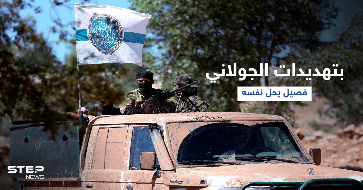 "بعد ضغطٍ من ""هيئة تحرير الشام"".. فصيل إسلامي يُعلن حلّ نفسه والجولاني يهدد فصيلان آخران"
