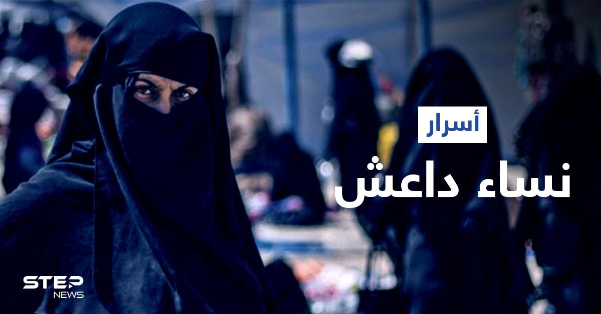 """مواضيع صادمة تناقشها نساء داعش في مجموعاتها المغلقة على """"تليغرام"""".. فما علاقة الأرانب"""