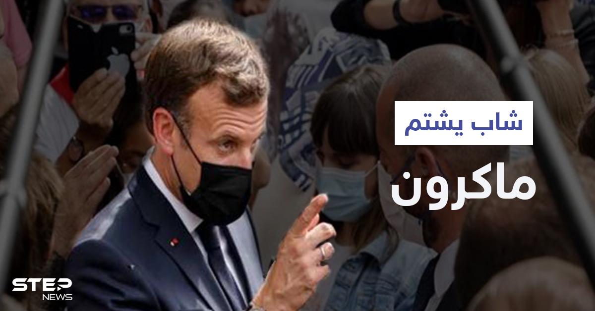 """بالفيديو   """"شتم واتهامات بالإلحاد""""... الرئيس الفرنسي يتعرّض لموقفٍ محرجٍ خلال زيارته كنيسة والأمن يتدخل"""