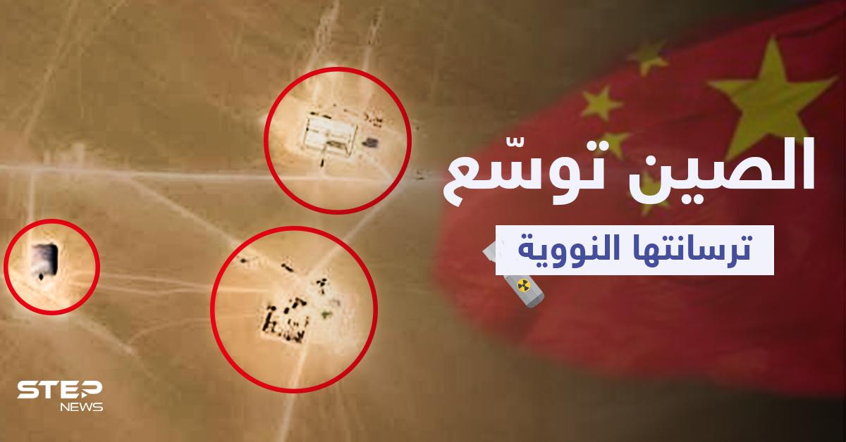 """صور جوية تكشف ضلوع الصين بـ """"أكبر توسعة"""" لترسانتها النووية (فيديو)"""