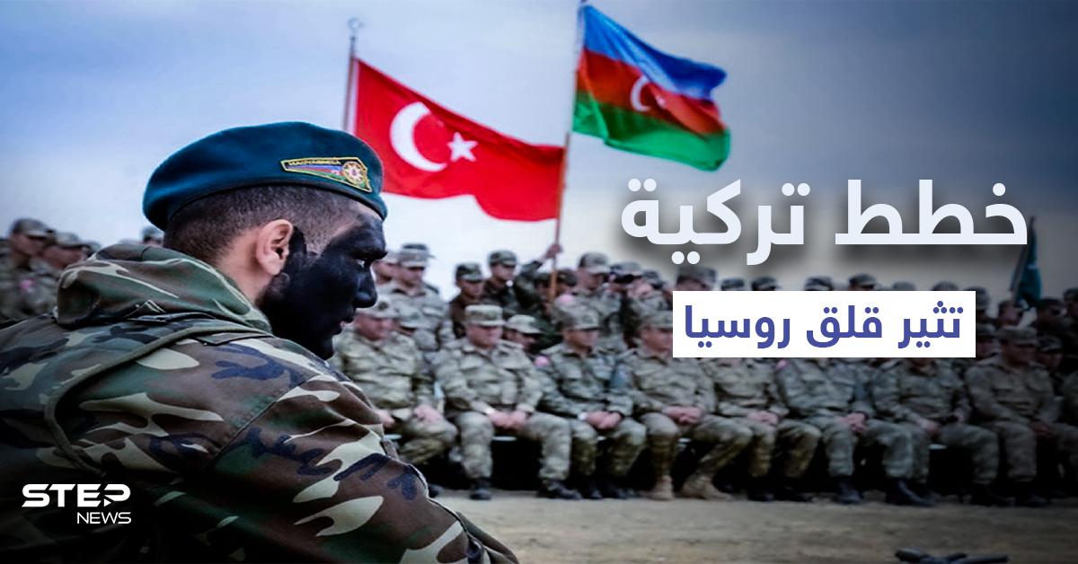 """""""جيش ناطق بالتركية"""".. خطط بين تركيا وأذربيجان تثير قلق روسيا"""