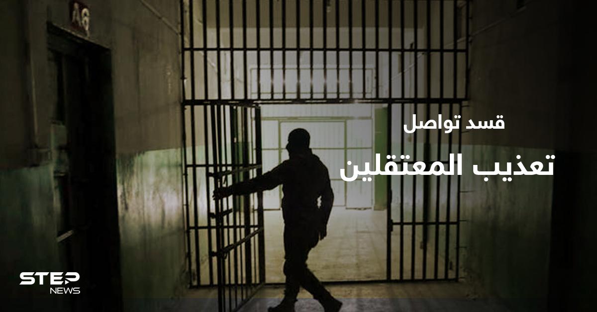 """""""قسد"""" تواصل تسليم جثث المعتقلين لذويهم ومصدر يكشف عدد المُغيبين في سجونها"""