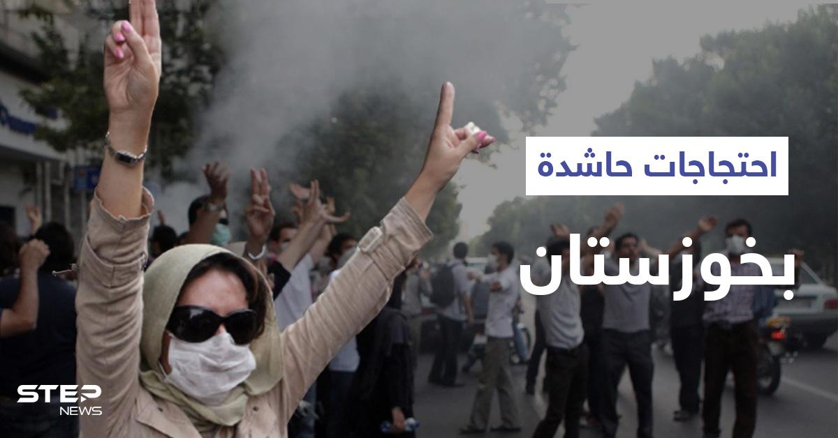 احتجاجات خوزستان.. أرملة شاه إيران تخاطب المحتجين والحرس الثوري يدفن الضحايا سراً (فيديو)