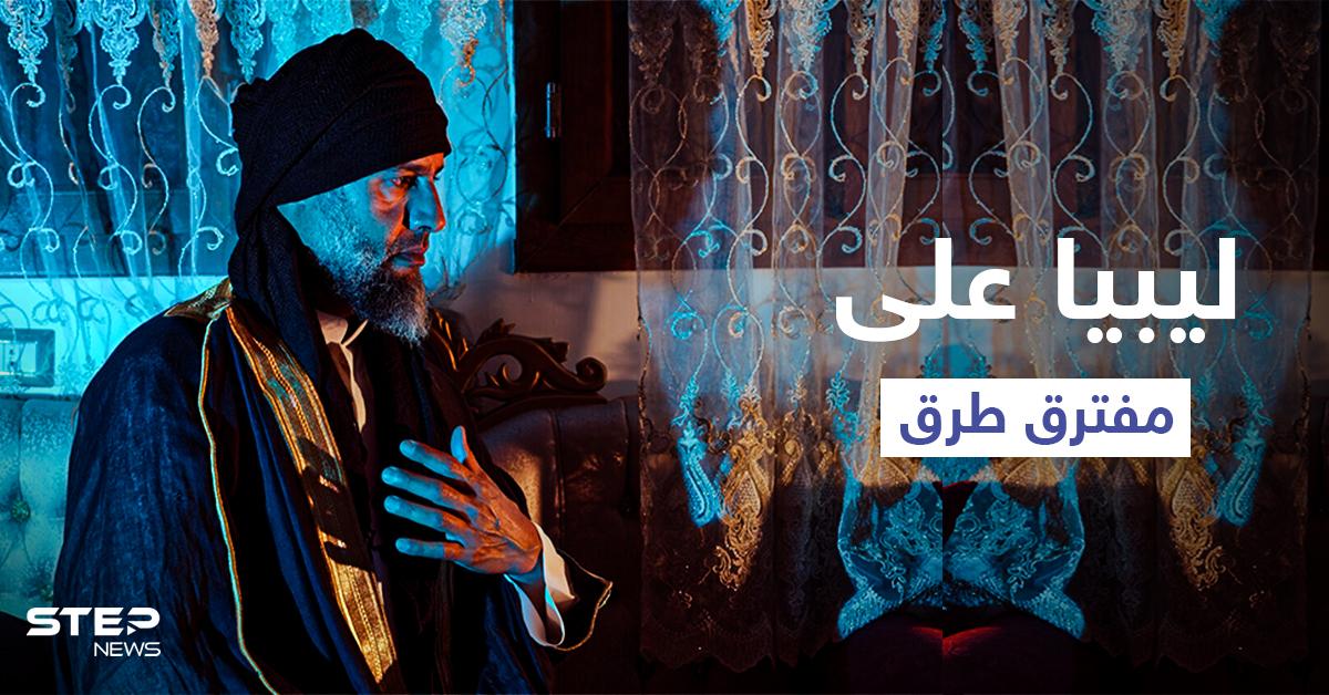 """نجل القذافي ينعت العرب بـ """"الحمقى"""" وخليفة حفتر يفتح أخيراً طريقاً يربط شرق ليبيا بغربها"""
