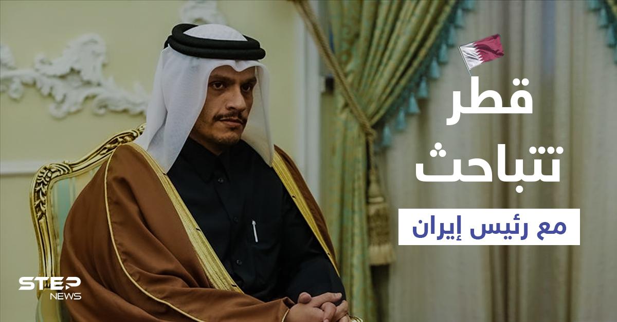 قبل تنصيبه بشكل رسمي.. قطر ترسل وزير خارجيتها للتباحث مع الرئيس الإيراني الجديد (فيديو)