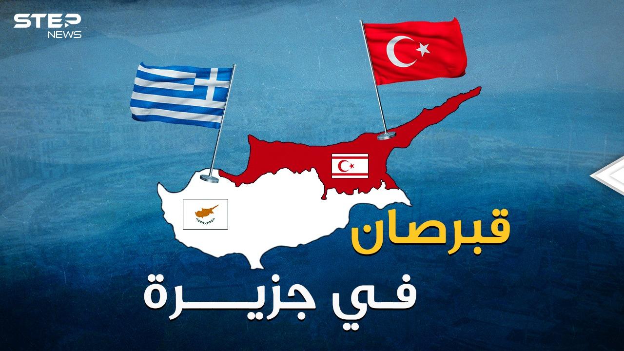 قبرص للأتراك وقبرص لليونانيين