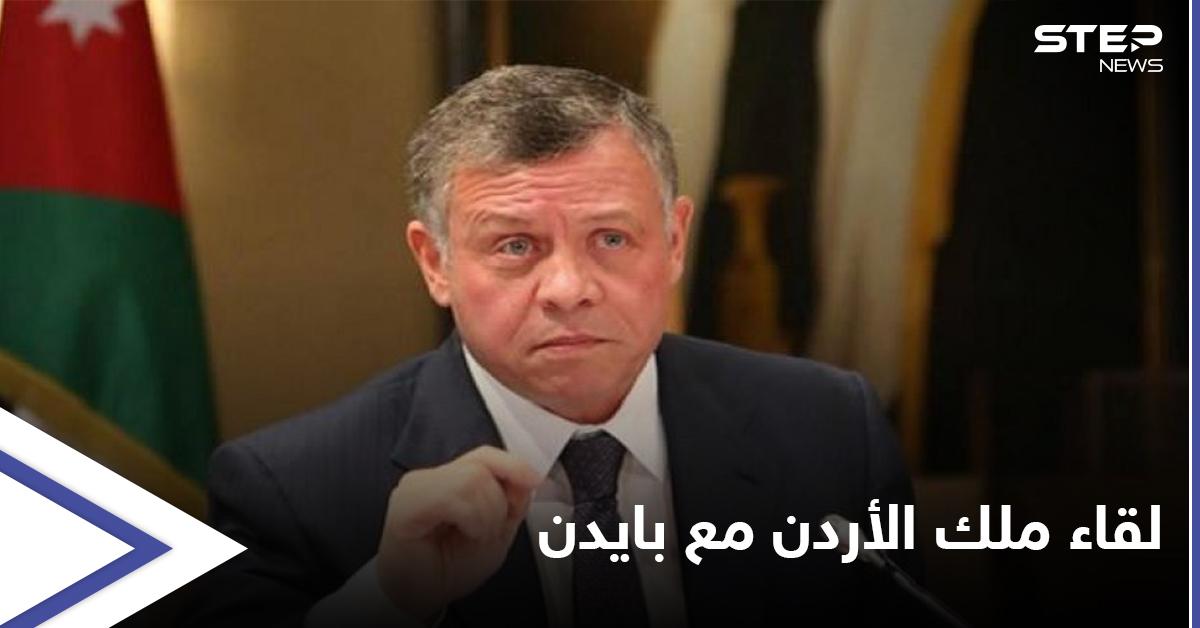 الملك الأردني يلتقي مسؤولين عسكريين بأمريكا قبل أيام من لقاء بايدن لبحث قضايا هامة