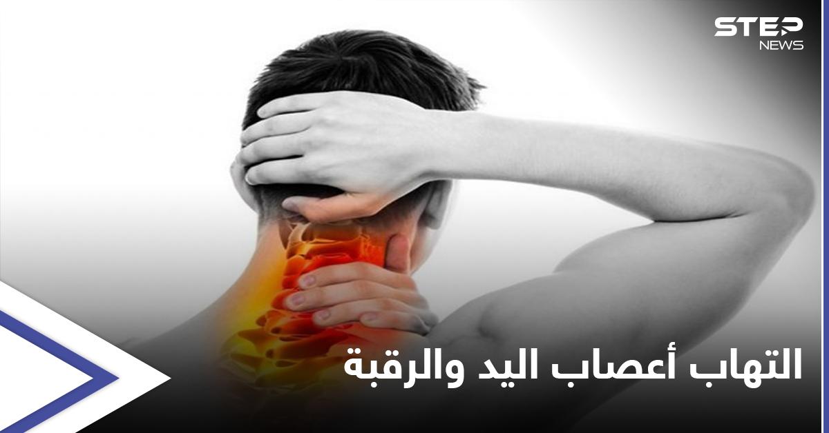 ما هو التهاب أعصاب اليد والرقبة وأفضل طرق العلاج إليك أهم المعلومات