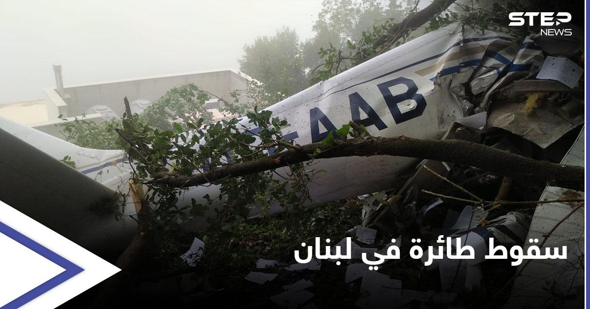 شاهد بالصور|| سقوط طائرة في لبنان بظروف غامضة يخلف ثلاثة قتلى