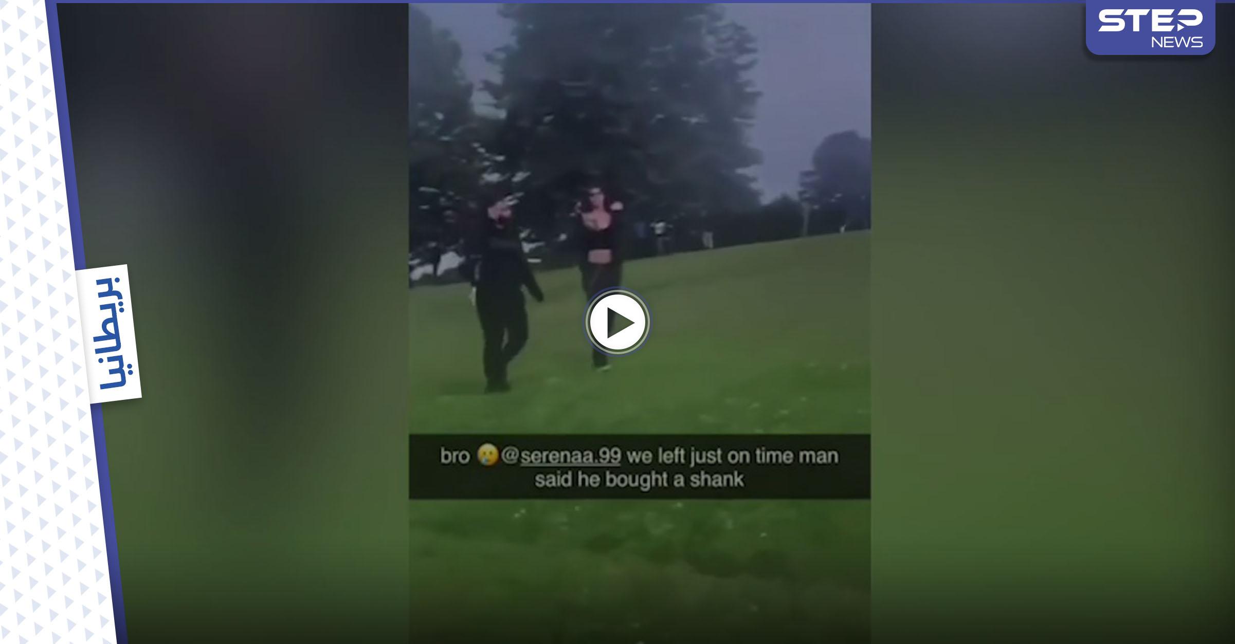 بالفيديو|| لحظات مرعبة لقيام شاب مقنع بالهجوم على المارة داخل حديقة في لندن قبل أن يسقط مراهق جراء تلقيه الطعنات