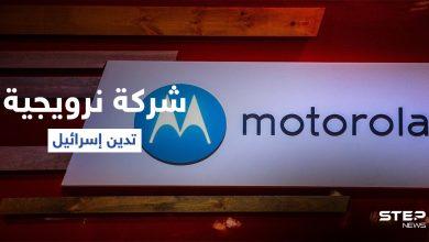 motorola 205072021