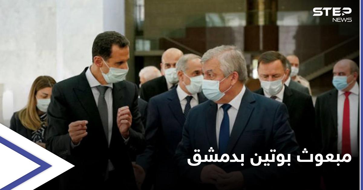 بشار الأسد يستقبل المبعوث الخاص لبوتين في دمشق.. إليك أسباب الزيارة ومواضيع النقاش المطروحة
