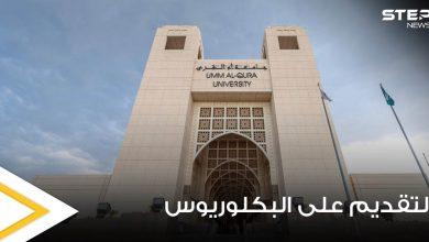 جامعة أم القرى السعودية