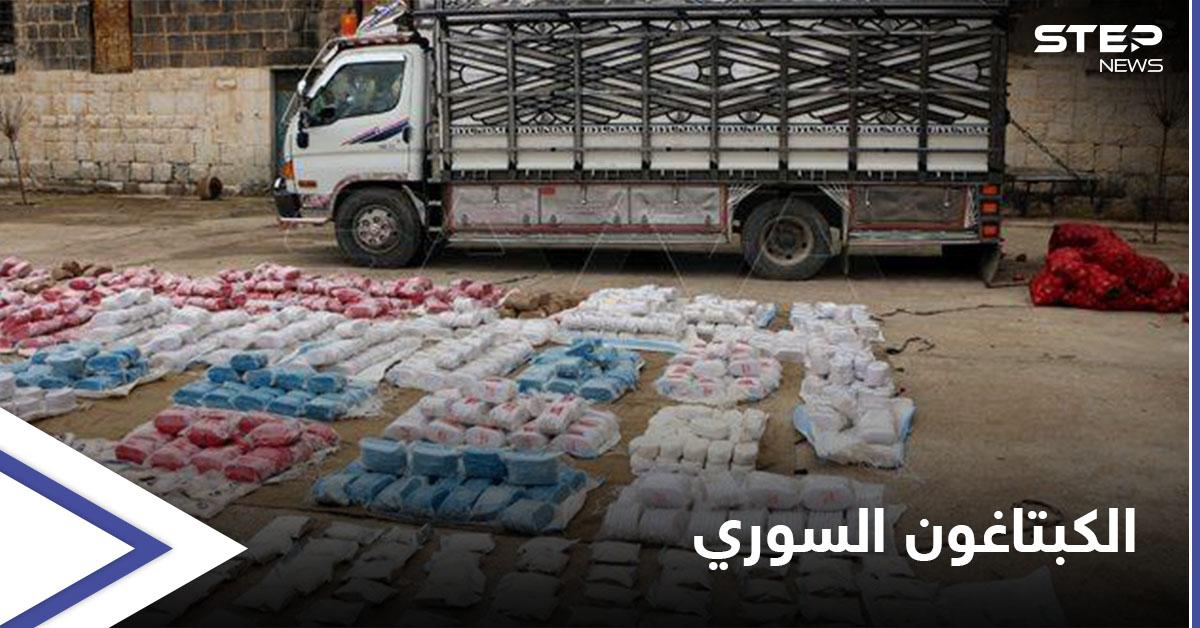 الكبتاغون السوري