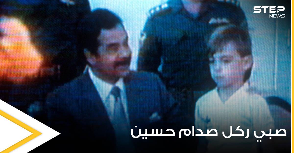 """بمناسبة ذكرى غزو الكويت.. صحيفة بريطانية تروي قصة الصبي الذي """"ركل ساق"""" صدام حسين"""