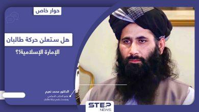 معاينة حوار خاص هل ستعلن طالبان الامارة الاسلامية 2