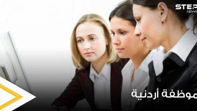 موظفة أردنية تتسبب بإنهاء حياة ابنتها.. والأمن العام يكشف السبب