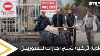 ابتداءً من الشهر القادم.. ولاية تركية تمنح السوريين إجازات جديدة وغير مسبوقة نحو بلادهم