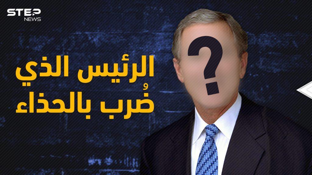 ما خفي عن الرئيس الأمريكي الأشهر جورج بوش .. لقبه صدام بالأرعن الصغير وتشهد له الحرب الأفغانية