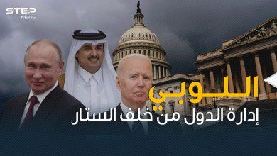 قد يغير قرارات البيت الأبيض .. اللوبي اليد الخفية للتدخل في الحكومات والدول