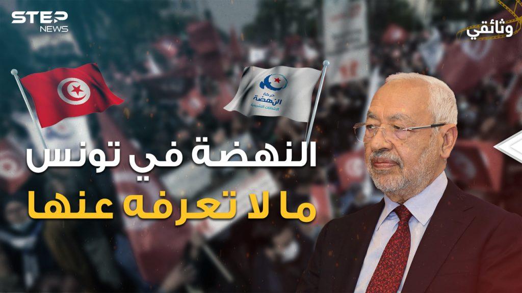 """أول من بارك خميني إيران .. """"إخوان"""" أم """"يقتدون بأردوغان"""" وثائقي أسرار حركة النهضة التونسية"""