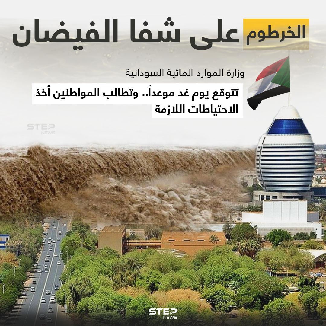 (لجنة الفيضان) التابعة لوزارة الري والموارد المائية السودانية، تُعلن أن مناسيب نهر النيل في العاصمة (الخرطوم) ستصل غداً لمنسوب الفيضان المقدر ب 16.50 متراً. وتطلب من المواطنين أخذ الحيطة والحذر.