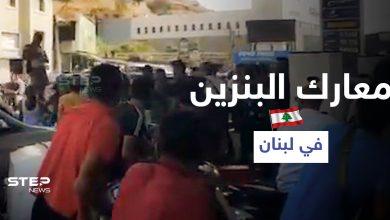 بالفيديو    اشتباكات ضارية أمام محطات الوقود في لبنان وخطوة غير مسبوقة من الجيش