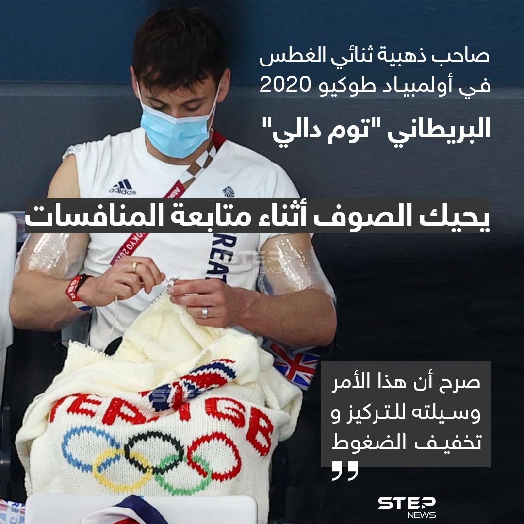 لاعب أولمبياد يحيك الصوف أثناء متابعة المنافسات