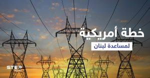 واشنطن تقترح خطة تشمل سوريا والأردن لمساعدة لبنان على توفير الكهرباء