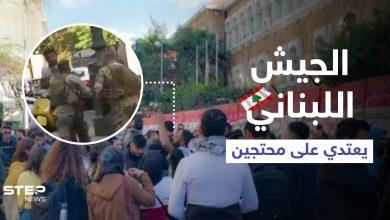 """الجيش اللبناني يفرق محتجين من أمام جمعية المصارف في بيروت بـ """"الضرب المبرح"""""""