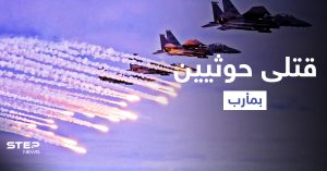 جبهة رحبة.. قتلى من ميليشيا الحوثي بغارات استهدفت تجمعاتهم في مأرب