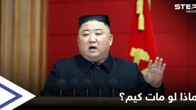 """سيناريو مرعب للحياة في كوريا الشمالية في حال """"مات الزعيم كيم"""""""