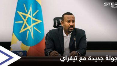 آبي أحمد يُلغي وقف إطلاق النار مع جبهة تيغراي ويأمر الجيش والمواطنين بالتحرك