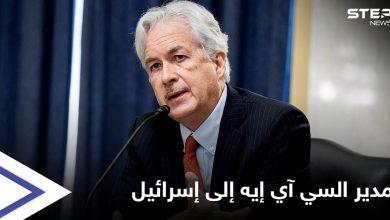 بزيارةٍ مفاجئة.. مدير الاستخبارات الأمريكية يتجه لإسرائيل ووزير خارجيتها يصل دولةً عربية غداً