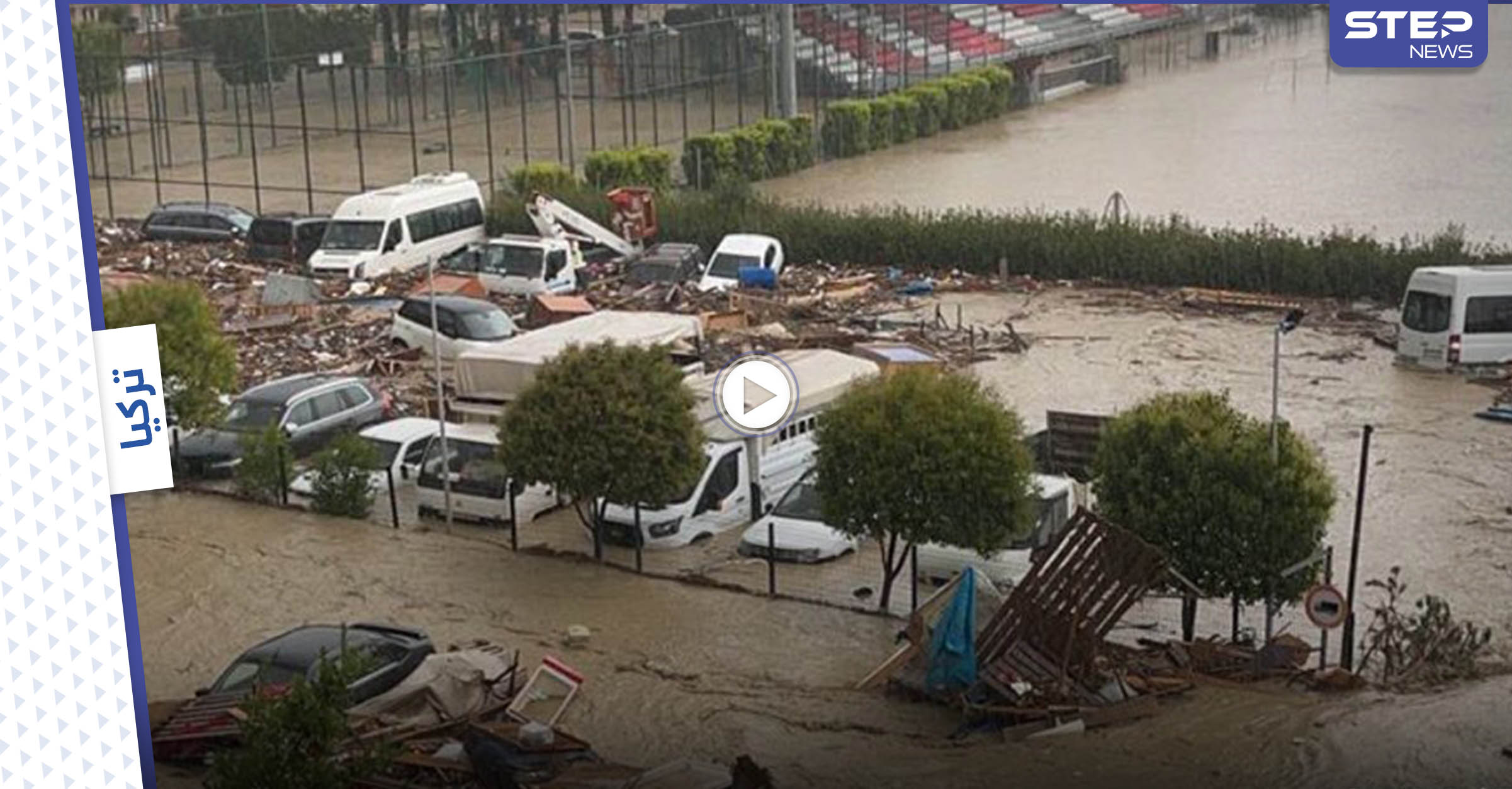 بالفيديو|| فيضانات مفاجئة هي الأعنف منذ عقود تجتاح تركيا شمالاً بالتزامن مع حرائق الجنوب