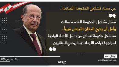 ميشال عون في رسالة للشعب اللبناني حول تشكيل الحكومة الجديدة
