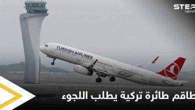 سافر دون عودة.. طاقم طائرة تركية يطلب اللجوء في كندا ومسؤول تركي يعلق على الحادثة