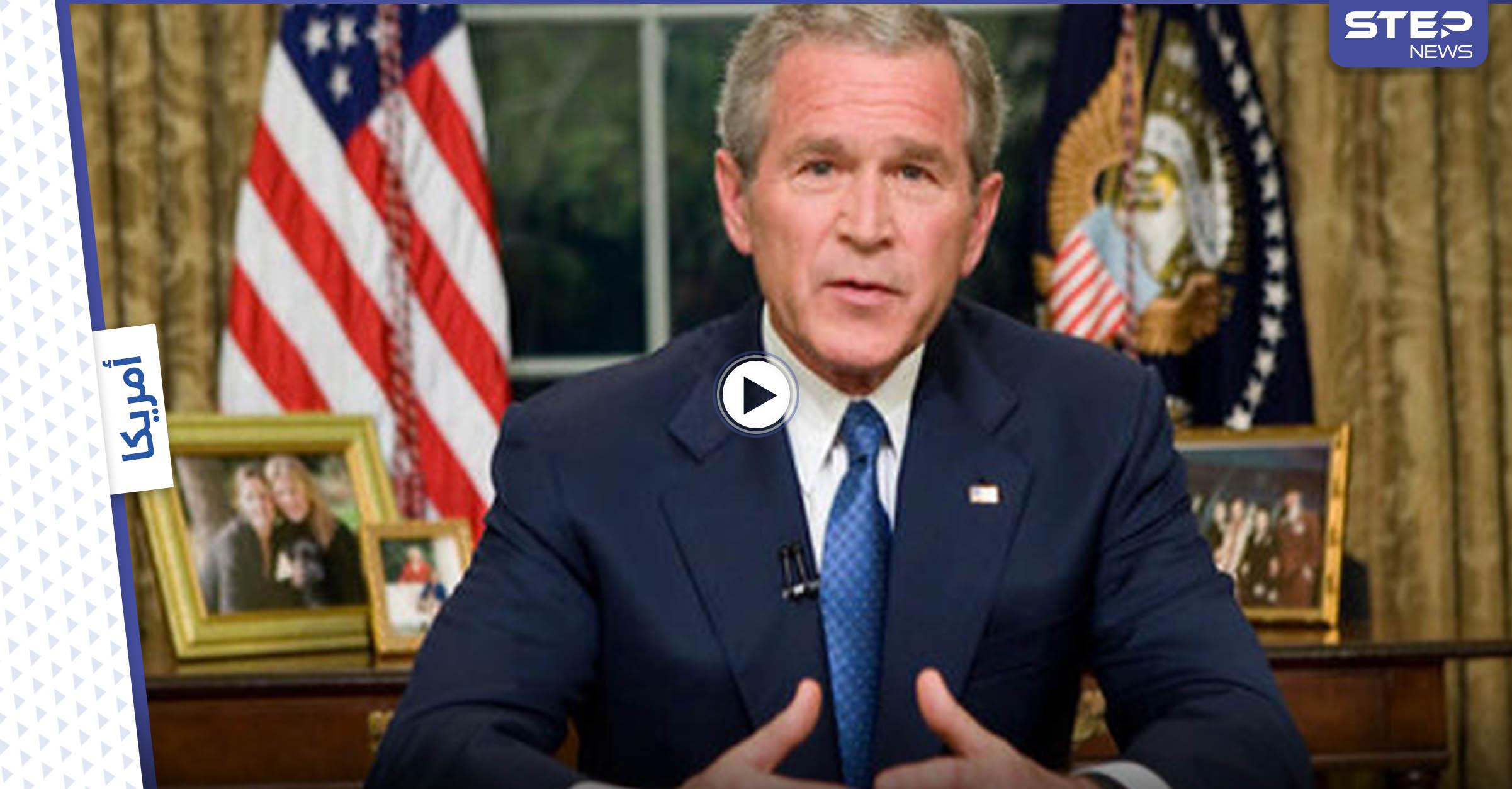 بالفيديو|| الصين تتشمت بالأمريكيين وبفشلهم في أفغانستان بإعادة نشر فيديو لجورج بوش قبل 20 عاماً