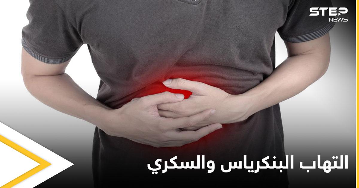 ما العلاقة بين التهاب البنكرياس ومرض السكري
