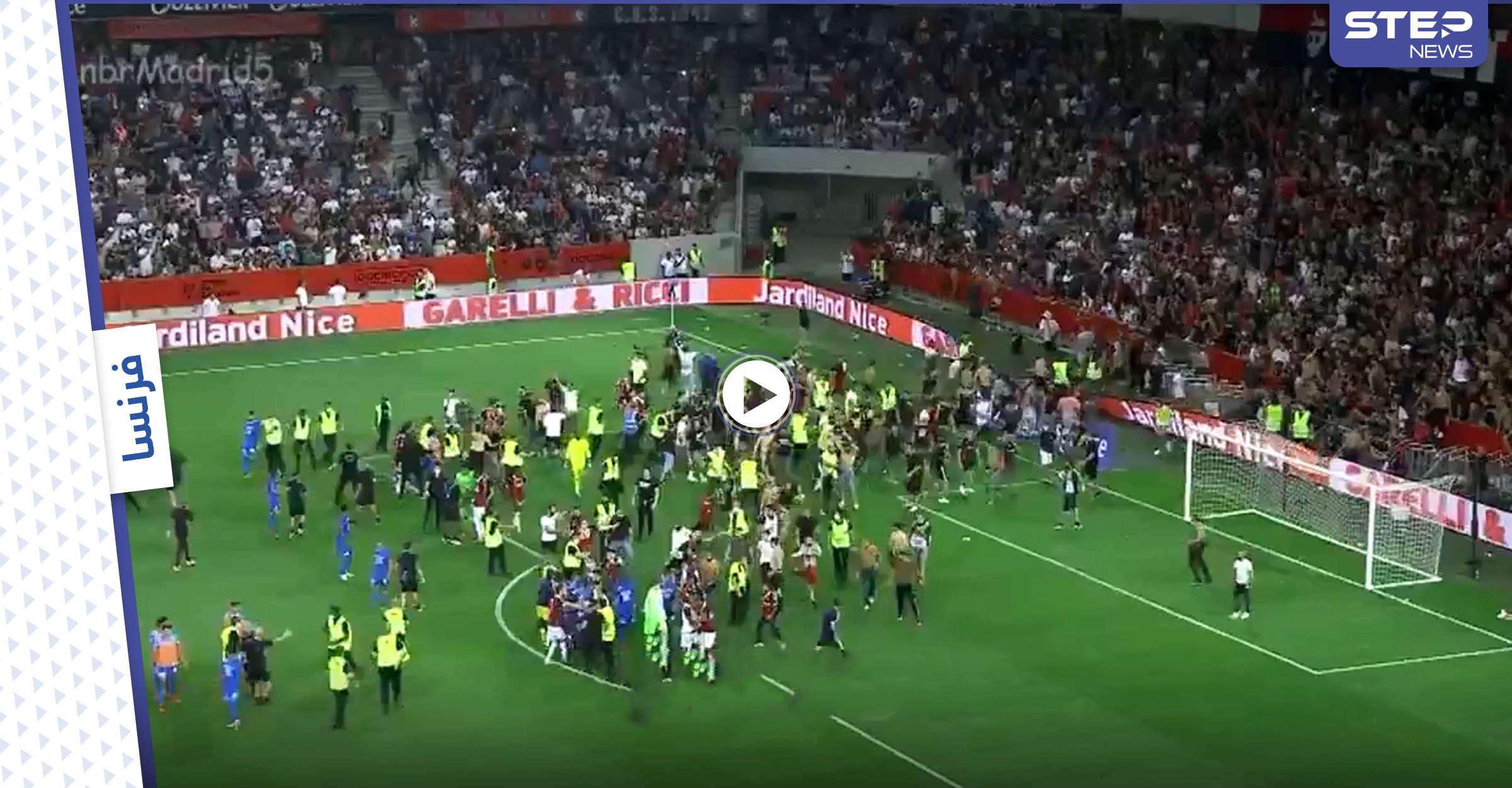 بالفيديو|| إيقاف مباراة في الدوري الفرنسي بعد اقتحام الجماهير لأرض الملعب والهجوم على اللاعبين