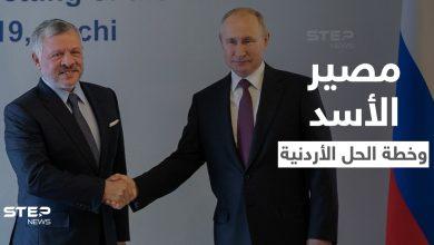 مؤتمر معارض داخل سوريا يبحث مصير الأسد وخطة الملك عبدالله بين يدي بوتين اليوم