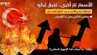 أزمة اقتصادية تضرب تركيا، حلول سريعة لم تفي بالغرض حتى الآن، والأسعار تحرق السوق والمواطن