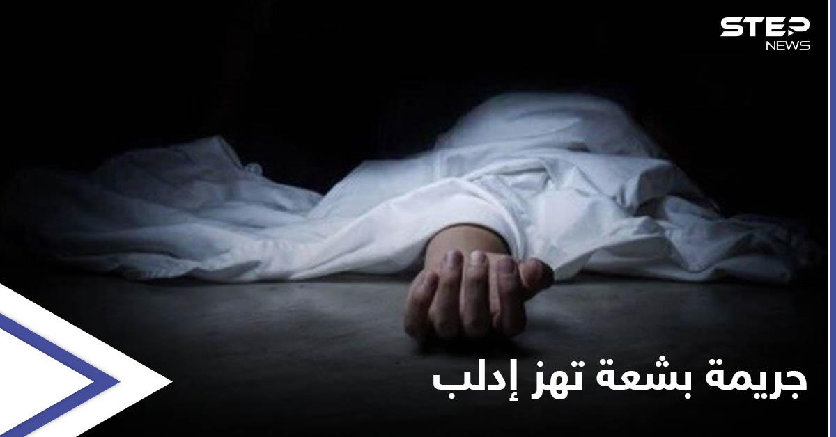 جريمة تهزّ إدلب.. أجهز على زوجته المُمرضة ودفنها في برميلٍ وضع فوقه الإسمنت لإخفائها