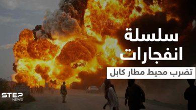 بالفيديو|| سلسلة انفجارات دامية تضرب كابل في محيط المطار وأصابع الاتهام نحو جهة واحدة