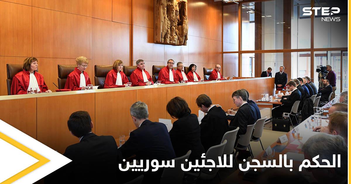أحدها السجن المؤبد.. محكمة ألمانية تطلق أحكامها على لاجئين سوريين وتكشف الأسباب