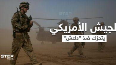 """بعد إعطاء بايدن الضوء الأخضر... الجيش الأمريكي يتحرّك ضدّ """"داعش"""" بأفغانستان ويصفّي قيادياً بارزاً"""